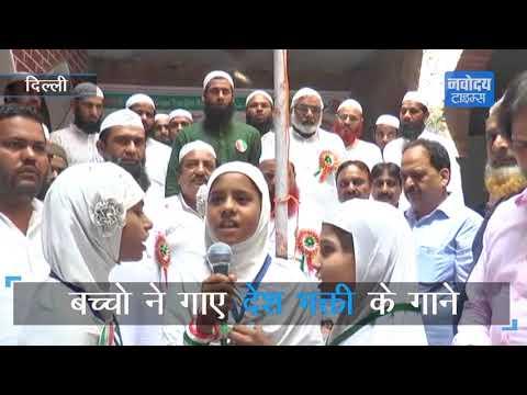 मदरसा के बच्चों ने वतन की मोहब्बत में देश प्रेमी तराने गाए