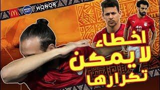 أخطاء مصر وتونس في الجولة الأولى .. وليه الكونغو مش فريق سهل!