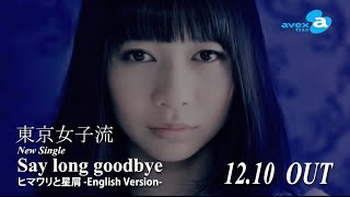 東京女子流オフィシャルサイト http://tokyogirlsstyle.jp/ ☆4年半のキャリアで平均17歳のダンス&ボーカルグループ「東京女子流」 日本からアジアへ...