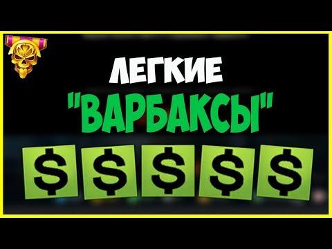 ХИТРЫЙ СПОСОБ ФАРМА ВАРБАКСОВ 2017 Warface