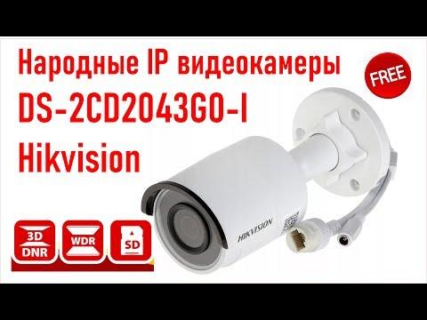 Уличная IP камера Hikvision DS-2CD2043G0-I 2.8mm (распаковка, пример видео)