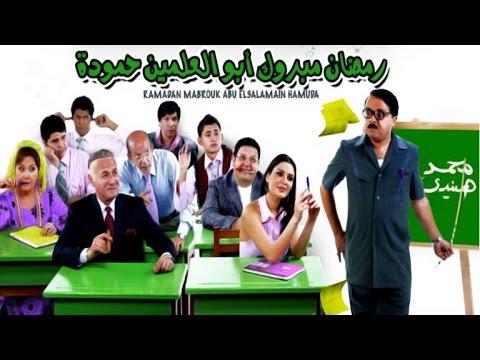 فيلم رمضان مبروك ابو العلمين حمودة