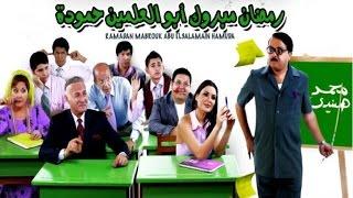 رمضان مبروك ابو العلمين حمودة - Ramadan Mabrouk Abo El Alamein Hammouda