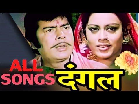 Dangal - Bhojpuri Movie | All Songs Jukebox | 1977