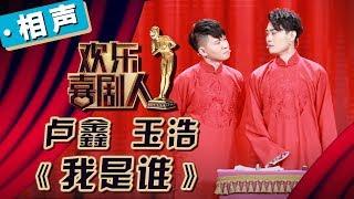 《欢乐喜剧人4》第6期:卢鑫 玉浩《我是谁》【东方卫视官方高清】