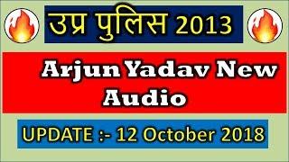 ( Listen Full ) UPP 2013 | Arjun yadav New Audio | Important | All Detaills | Like share & Subscribe