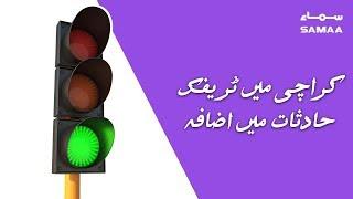 Karachi Mein Traffic Hadsaat Mein Izaafa   SAMAA TV - 17 November 2018