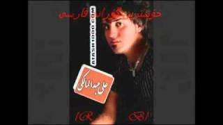 ali abdolmaleki delakam {subtitli kurdish}