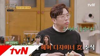 [선공개] 새로운 후일담, 6시男女♥ 이정도면 사귀는거 아니야? 선다방 가을겨울편 8화