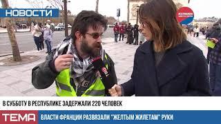 """Власти Франции развязали """"желтым жилетам"""" руки"""