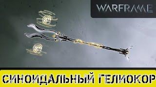 warframe - Синоидальный Гелиокор: Обзор / Гайд / Билды / Как получить / Пассивка / Геймплей