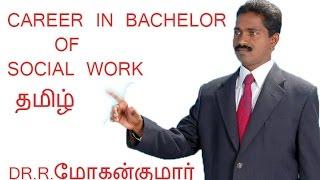 CAREER IN Bachelor of Social Work ( BSW ) IN Tamil