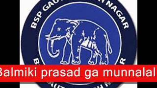 Balmiki Prasad  : Bahujan Samaj Party (BSP) - Motivational Song Mp3 - Election Time!