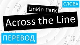 Скачать Linkin Park Across The Line Перевод песни На русском Слова Текст
