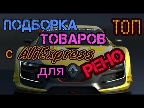 Топ товаров для авто Рено с Aliexpress