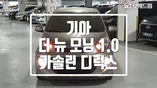 2016 기아 더 뉴 모닝 1.0 가솔린 디럭스