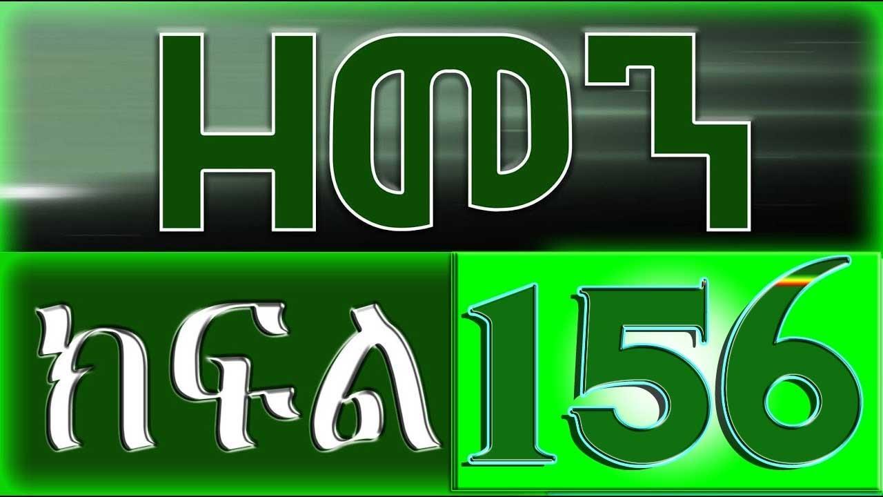 Download (ዘመን )ZEMEN Part 156