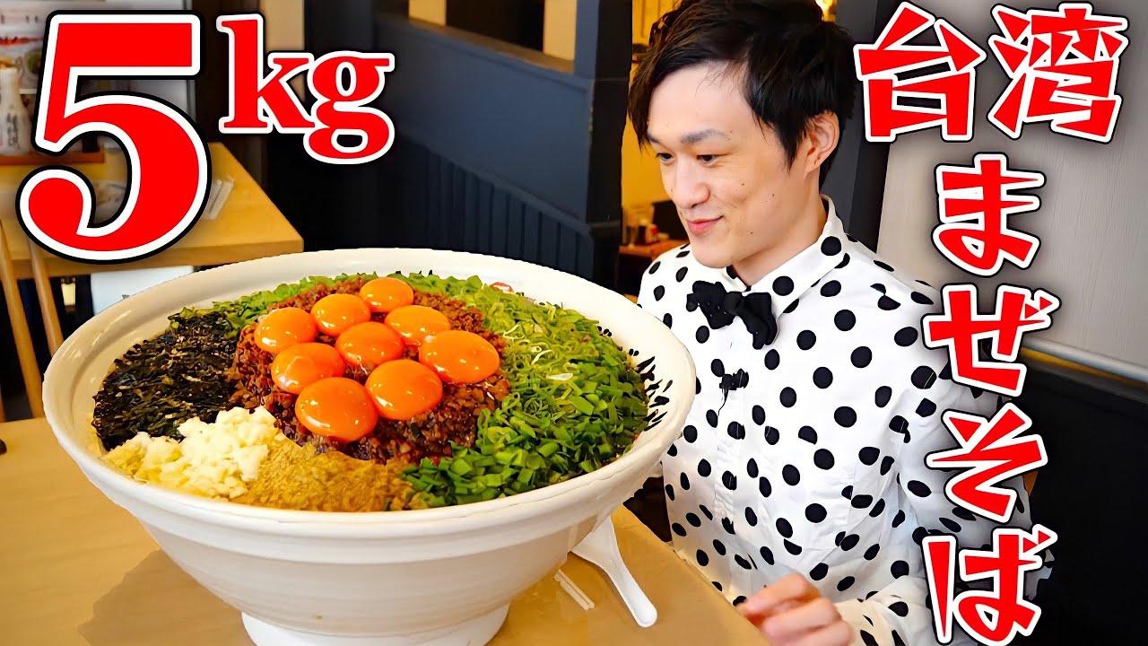 【大食い】有名店の麺屋はなびで台湾まぜそば5kgを制限時間40分で挑んだ結果【大胃王】