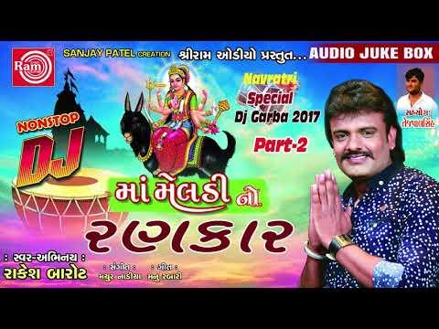 રાકેશ બારોટ ના સુપરહિટ ગરબા ગીત - Dj Meldimano Rankar | Part 2 | Gujarati Dj Nonstop Garba Song 2017