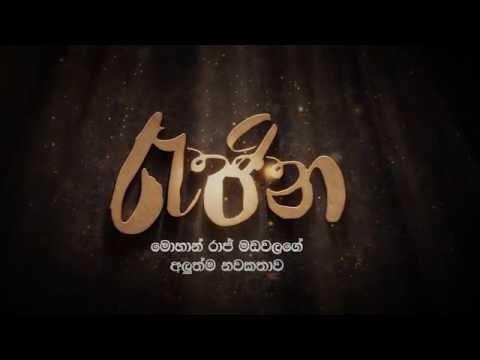 Download RAJINA - Mohan raj Madawala