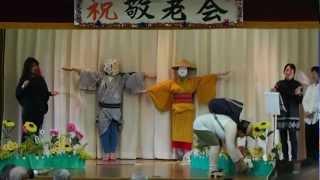唐津市竹木場♪♪敬老会での映像です。にわか作りの一座でしたが、お年寄...