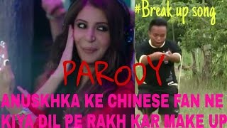 Anushka sharma sui dhaga latest meme ||CHINESE CHTIYAPA|| PART 2