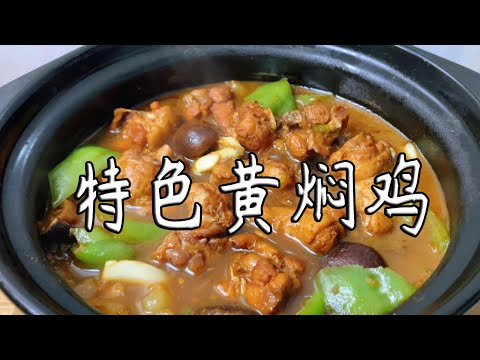 the-chef-teaches-how-to-make-special-yellow-chicken-stew,-selling-dozens-of-servings-a-day.