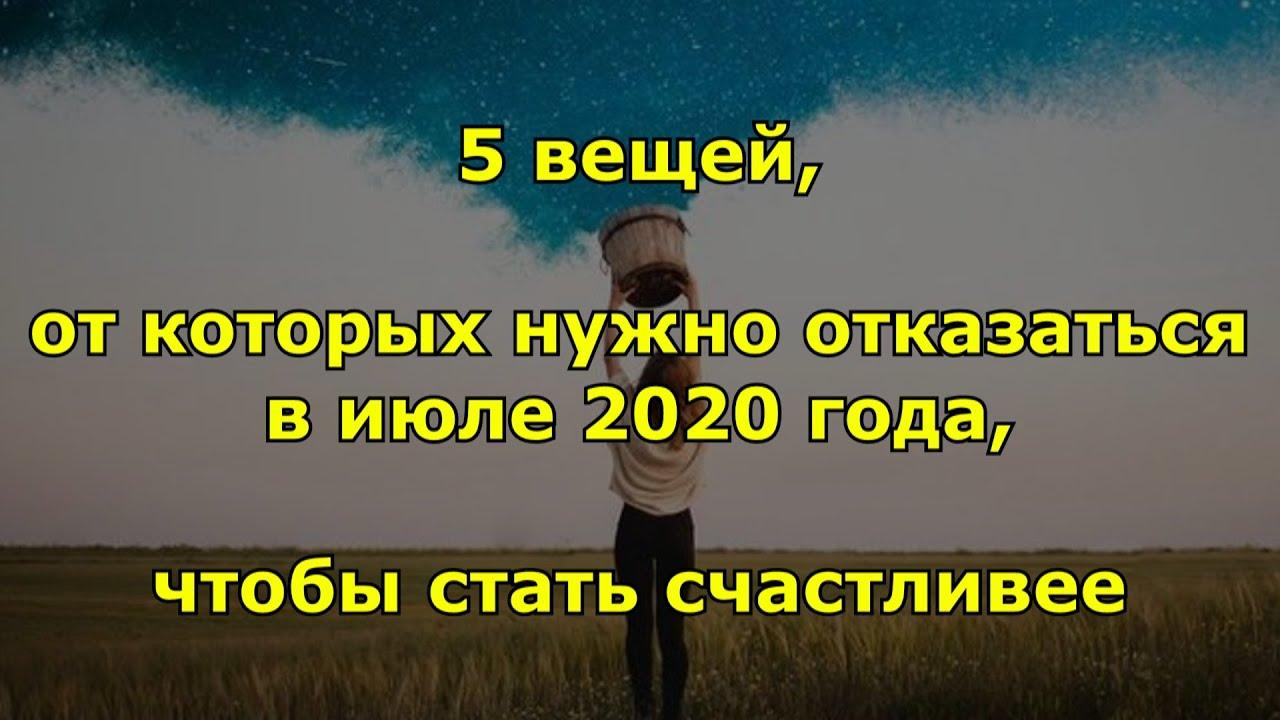 5 вещей, от которых нужно отказаться в июле 2020 года, чтобы стать счастливее