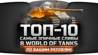 ТОП-10 самых эпичных поражений в World Of Tanks. Не повторять в рандоме!