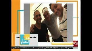 هذا الصباح | جلسة صلح بين عمرو دياب و عمرو مصطفى