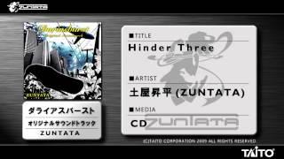 【試聴】Hinder Three / ダライアスバースト オリジナルサウンドトラック