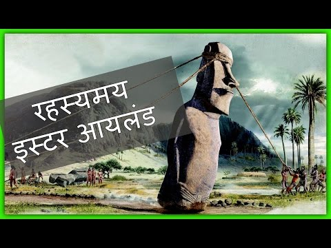 रहस्यमय इस्टर आयलंड  | Mystery of Ester Island in Hindi