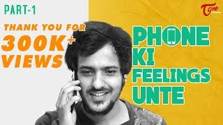 Phone Ki Feelings Unte | Telugu Comedy by Fun Bucket Trishool || TeluguOne