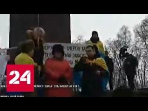 В центре Киева протестующие прорвались к памятнику Шевченко - Россия 24