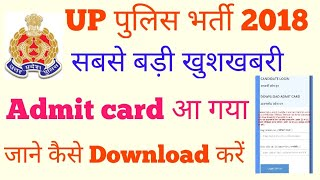 UP पुलिस Admit Card कैसे Download करें | How to Download UP POLICE Admit Card | UP Police Admit Card