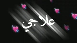 تصميم شاشة سوداء بدون حقوق | حبي الك ادمان - فيصل عبدالكريم (شاشة سوداء) حالات واتس اب حب ❤️