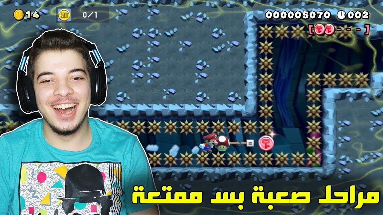 ماريو ميكر 2 - مراحل التوب سوبر اكسبرت واكسبرت!! - Mario Maker 2 #11