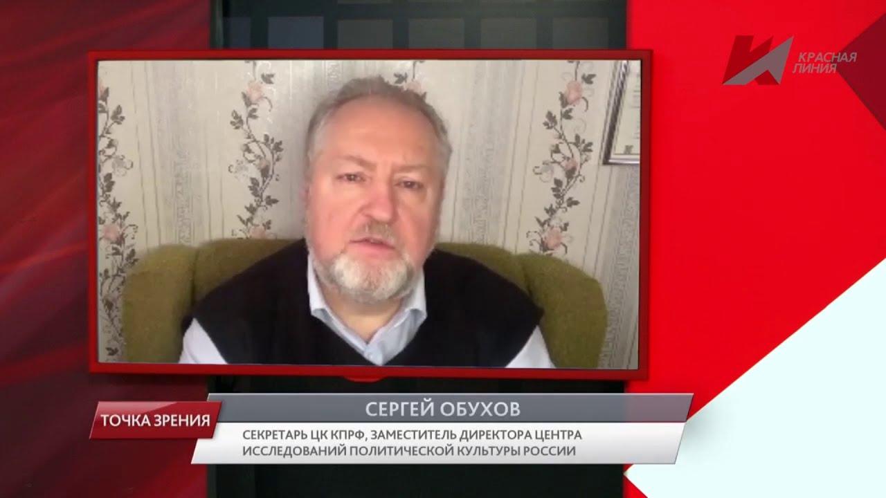 Сергей Обухов — «Красной Линии»: Пришло время КПРФ вносить сознание в  разбуженную протестную массу | КПРФ Москва