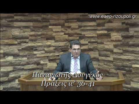 Πράξεις ιε΄ 36- ις΄8   Δουγέκος Παναγιώτης 18/03/2019