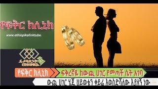 ፍቅረኛዬ ከውጪ ሀገር የመጣች ሴት አገባ : EthiopikaLink