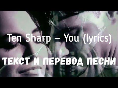 Ten Sharp — You (lyrics текст и перевод песни)