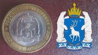 10 рублей Ямало-Ненецкий автономный округ Россия конкурс