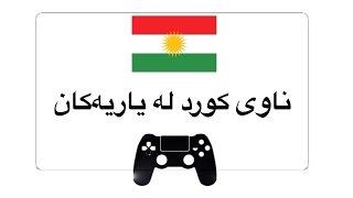 Kurd In Video Game ناوى كورد له یاریهکان