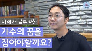 Work #7 - 예술•문화 영역의 직업을 가진 청년들~ 포기하지 마세요!!!