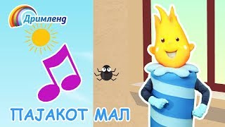 Пајакот мал | Детски песнички со Свеќичката Оги