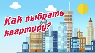 Как выбрать квартиру? | Покупка квартиры | Выбор квартиры [Купить квартиру в Сочи]