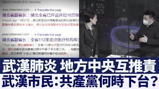 武漢肺炎 地方中央互推責 民籲中共下台|新唐人亞太電視|20200202