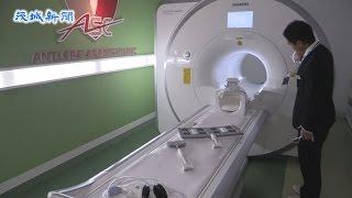 最先端のMRI導入 J1鹿島の整形外科 診察は予約制 来月3日開院