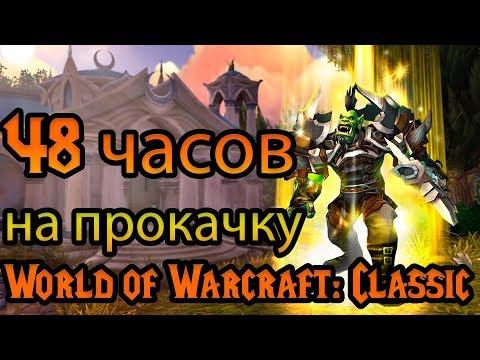 Прокачка за 48 часов в World of Warcraft: Classic