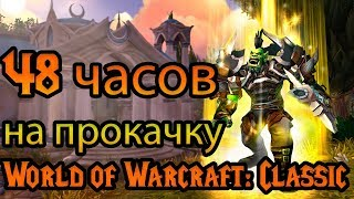 Прокачка за 48 часов в World of Warcraft: Classic